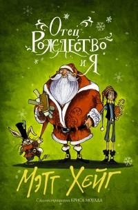 Мэтт Хейг - Отец Рождество и Я