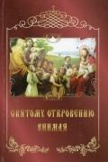 Лазаренко Татьяна Александровна - Святому откровению внимая