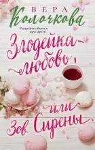 Вера Колочкова - Злодейка-любовь, или Зов Сирены