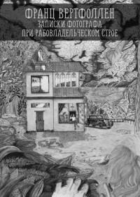Франц Вертфоллен - Записки фотографа при рабовладельческом строе