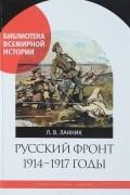Л. Ланник - Русский фронт. 1914-1917 годы