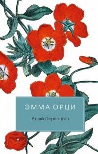 Эмма Орци - Алый первоцвет