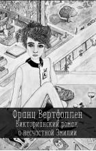 Франц Вертфоллен - Викторианский роман о несчастной Эмилии