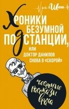 Андрей Шляхов - Хроники безумной подстанции, или доктор Данилов снова в «скорой»