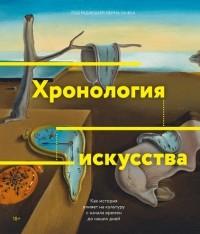 Йейн Зачек - Хронология искусства. Как история влияет на культуру с начала времен до наших дней