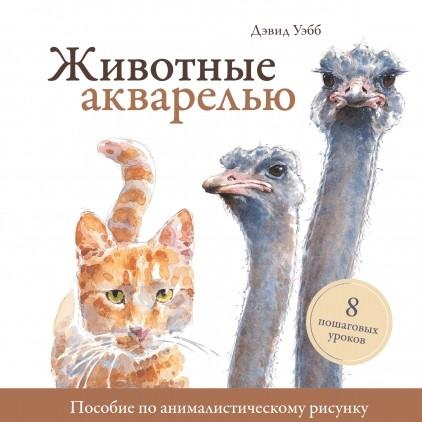 «Животные акварелью. Пособие по анималистическому рисунку» Дэвид Уэбб
