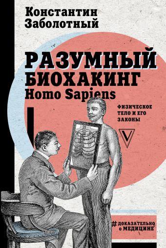«Разумный биохакинг Homo Sapiens: физическое тело и его законы» Константин Заболотный