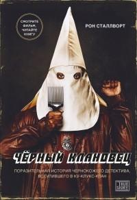 Рон Сталлворт - Черный клановец. Поразительная история чернокожего детектива, вступившего в Ку-клукс-клан
