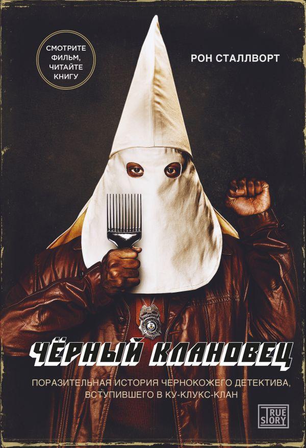 «Черный клановец. Поразительная история чернокожего детектива, вступившего в Ку-клукс-клан» Рон Сталлворт