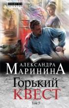 Александра Маринина - Горький квест. Том 3