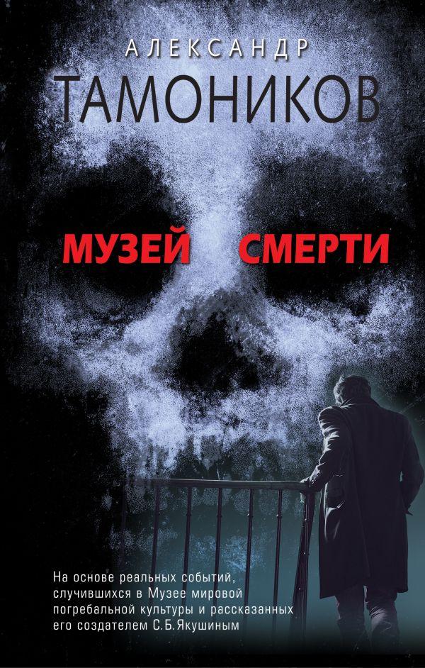 «Музей смерти» Александр Тамоников