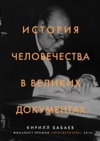 Кирилл Бабаев - История человечества в великих документах