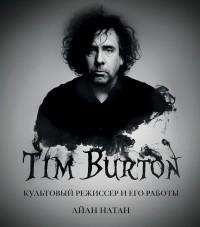 Айан Натан - Тим Бёртон. Культовый режиссер и его работы