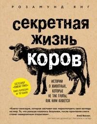 Розамунд Янг - Секретная жизнь коров