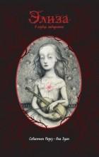 - Элиза в сердце лабиринта