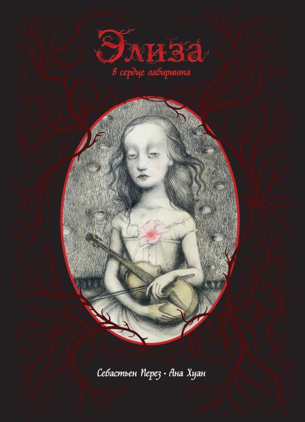 «Элиза в сердце лабиринта» Ана Хуан, Себастьен Перез