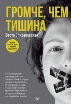 Веста Спиваковская - Громче, чем тишина. Первая в Росcии книга о семейном киднеппинге