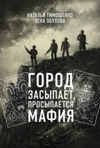 Наталья Тимошенко, Лена Обухова - Город засыпает, просыпается мафия