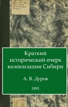 А. В. Дуров - Краткий исторический очерк колонизации Сибири