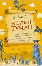 Волков Александр Мелентьевич - Желтый туман