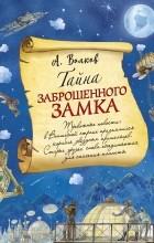 А. М. Волков - Тайна заброшенного замка