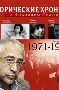 Николай Сванидзе - Исторические хроники с Николаем Сванидзе. Выпуск 17. 1971-1973