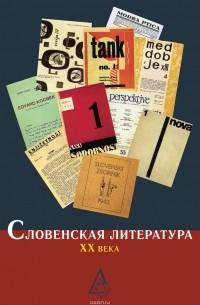 Коллектив авторов - Словенская литература ХХ века