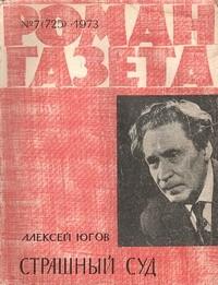 Алексей Югов - «Роман-газета», 1973 №7(725)