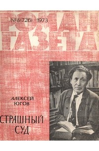 Алексей Югов - «Роман-газета», 1973 №8(726)