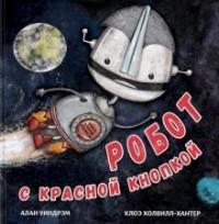 Алан Уиндрэм - Робот с красной кнопкой
