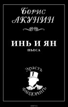 Акунин Борис - Инь и Ян