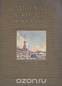 - Архитектура канала Москва - Волга (сборник)