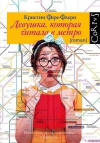 Кристин Фере-Флери - Девушка, которая читала в метро