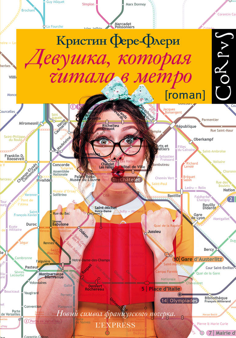 «Девушка, которая читала в метро» Кристин Фере-Флери