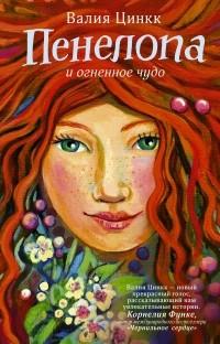 Валия Цинкк - Пенелопа и огненное чудо