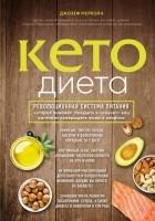 Джозеф Меркола - Кето-диета. Революционная система питания, которая поможет похудеть и научит ваш организм превращать жиры в энергию