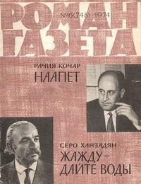 - «Роман-газета», 1974 №6(748)