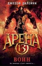 Джозеф Дилейни - Арена 13. Воин