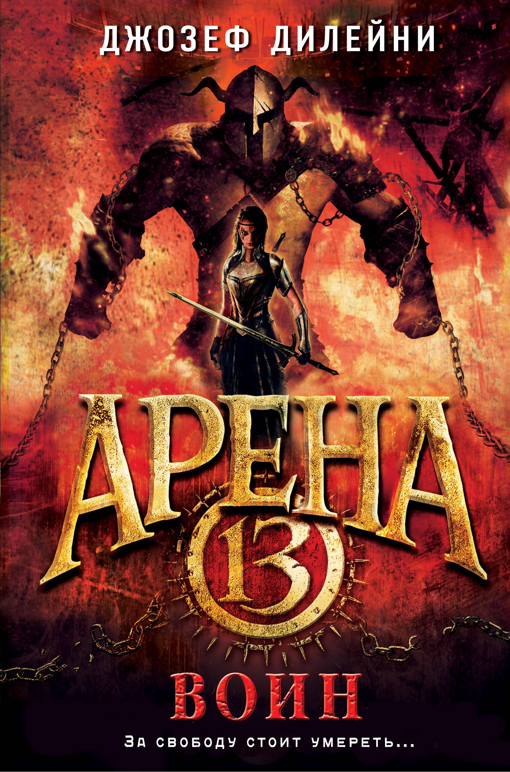 «Арена 13. Воин» Джозеф Дилейни