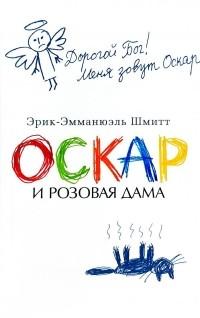 Эрик-Эмманюэль Шмитт - Оскар и Розовая Дама (сборник)