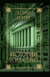 Эдвин Лефевр - Истории Уолл-стрит