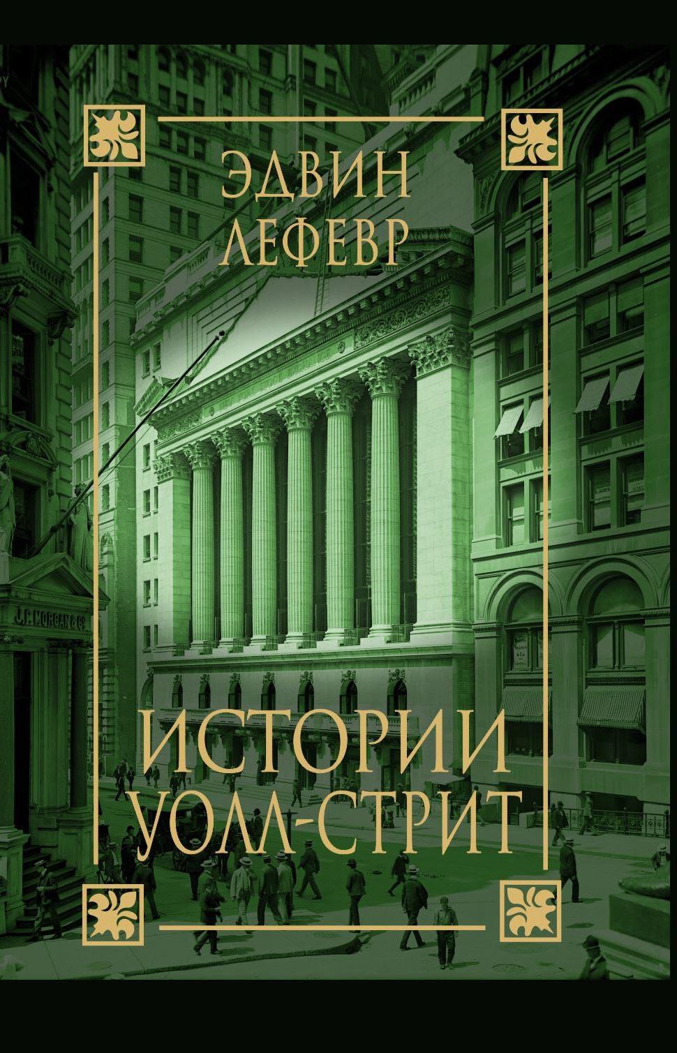 «Истории Уолл-стрит» Эдвин Лефевр