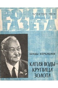 Берды Кербабаев - «Роман-газета», 1974 №24(766)