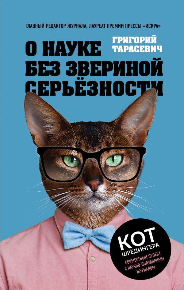 «О науке без звериной серьёзности» Григорий Тарасевич