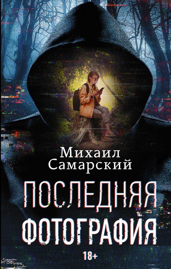 «Последняя фотография» Михаил Самарский