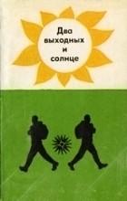 Е. А. Лобачева - Два выходных и солнце