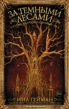 антология - За темными лесами: Старые сказки на новый лад (сборник)