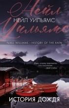Нейл Уильямс - История дождя