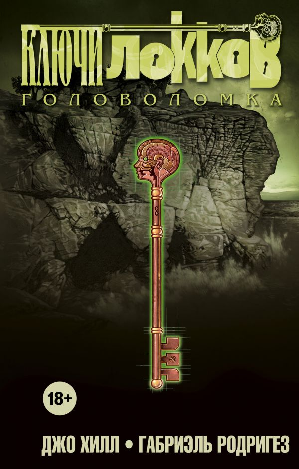 «Ключи Локков. Том 2. Головоломка» Джо Хилл, Габриэль Родригез