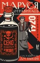 сборник - Маруся отравилась: секс и смерть в 1920-е